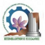 Υπόμνημα θέσεων και προτάσεων του Επιμελητηρίου  Κοζάνης  για την ανάπτυξη των παραλίμνιων περιοχών Πολυφύτου – Ιλαρίωνα της ΠΕ Κοζάνης