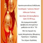 Σύλλογος Πολυτέκνων Εορδαίας: Xριστουγεννιάτικη Εκδήλωση την Δευτέρα 26 Δεκεμβρίου