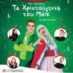 «Τα Χριστούγεννα του Μάικ του Φασολάκη» , στην Κοζάνη, την Τετάρτη 28 Δεκεμβρίου