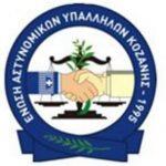 Η  Ένωση Αστυνομικών Υπαλλήλων Κοζάνης για το δημοσίευμα με θέμα την καταγγελία συλληφθέντα για άσκηση βίας εναντίον του κατά την κράτησή του από αστυνομικούς στην Κοζάνη