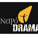 Το ΟνειρόDrama Κοζάνης παρουσιάζει το δραματοποιημένο διήγημα της Μάρως Βαμβουνάκη «Τα Δάκρυα Είναι Δυο Λογιώ», 12-16 Οκτωβρίου