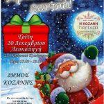 """Η """"Κοζάνη γιορτάζει"""" , την Τρίτη 20 Δεκεμβρίου στο Κοινοτικό Κατάστημα Λευκοπηγής"""