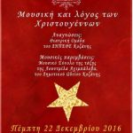 «Μουσική και λόγος των Χριστουγέννων» στο Γραφείο Δημάρχου Κοζάνης, την Πέμπτη 22 Δεκεμβρίου