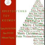 """Δημοτικό Ωδείο Κοζάνης: """" Χριστούγεννα του κόσμου!"""" Κάλαντα απ' όλο τον κόσμο, σήμερα Τρίτη 20 Δεκεμβρίου"""