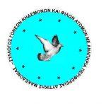 Μεγάλη επιτυχία στην καθιερωμένη γιορτή της Τσικνοπέμπτης στο Σύλλογο Γονέων, Κηδεμόνων και φίλων ατόμων με αναπηρία Περιφέρειας Δ. Μακεδονίας