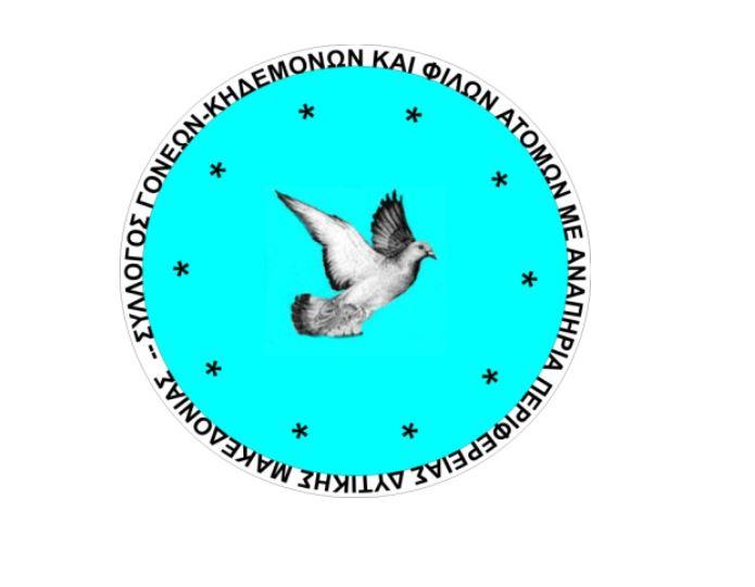 Ευχαριστήριο  του Συλλόγου Γονέων, Κηδεμόνων και Φίλων Ατόμων με Αναπηρία Περιφέρειας Δυτικής Μακεδονίας