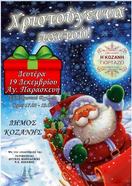 Η Κοζάνη γιορτάζει, τη Δευτέρα 19 Δεκεμβρίου, στην Αγ. Παρασκευή