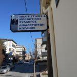 Προσκλητήριο του Συλλόγου Λιβαδεριωτών Κοζάνης για την Τσικνοπέμπτη