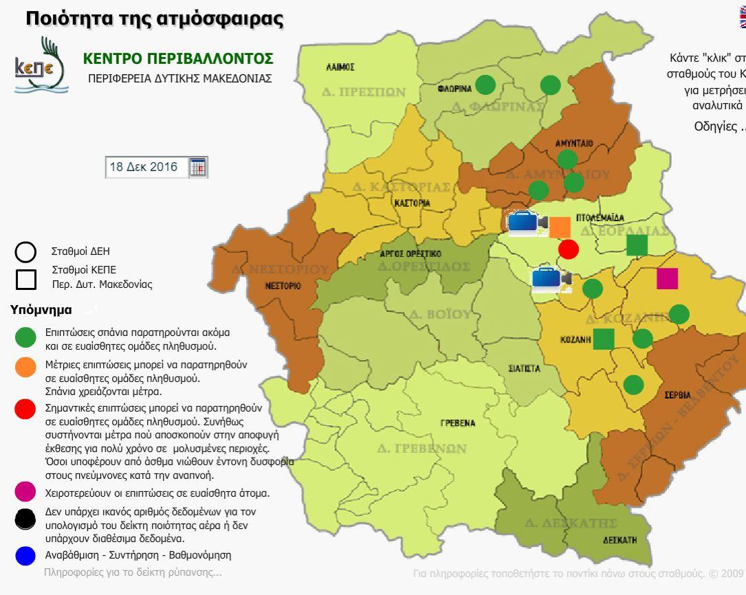 kozan.gr: Στα ανώτερα επίπεδα η ατμοσφαιρική ρύπανση στην Ακρινή Κοζάνης