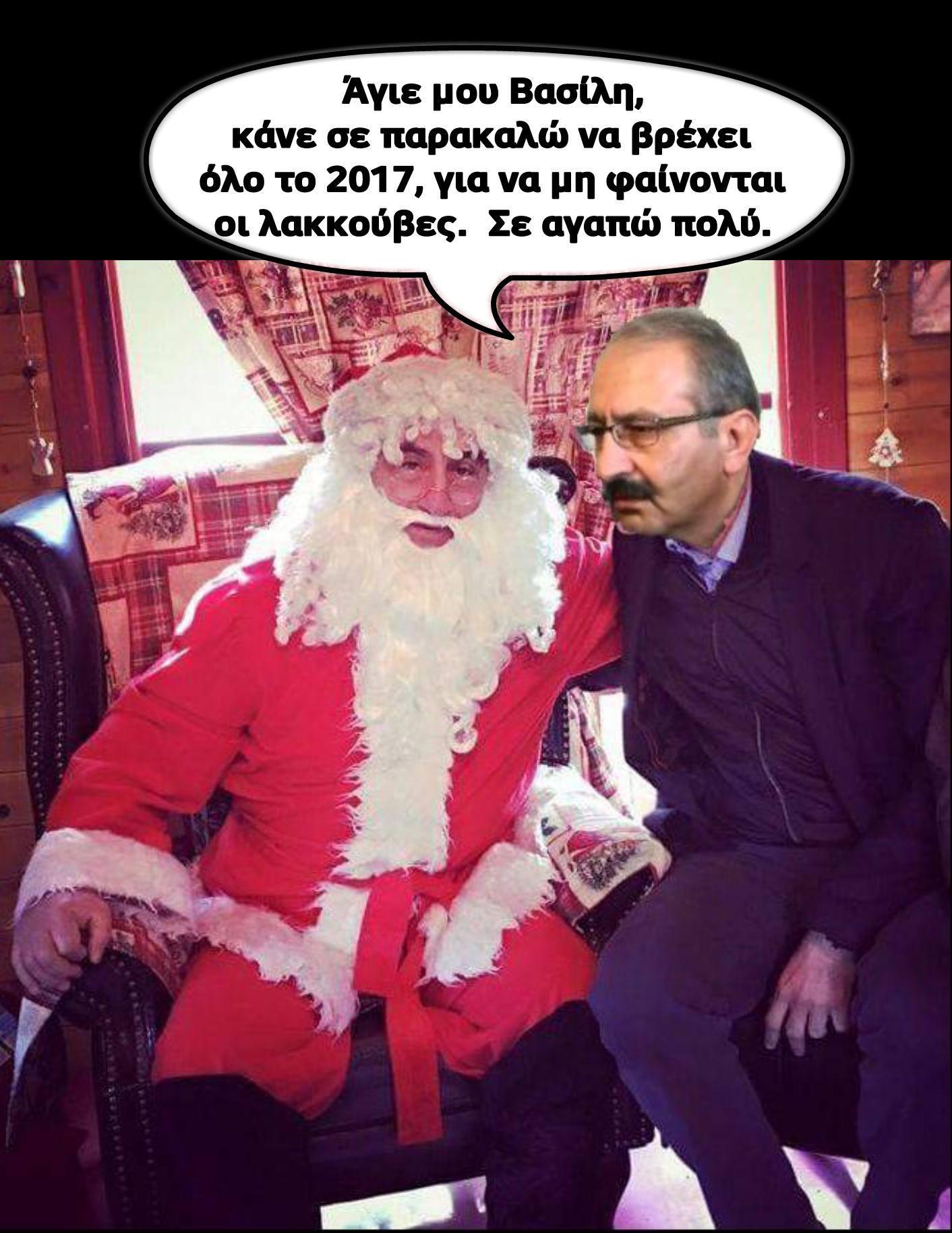 Αναγνώστης του Kozan.gr αποκαλύπτει τι ζήτησε ο δήμαρχος Εορδαίας από τον Άγιο Βασίλη