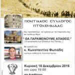 """Ποντιακός Σύλλογος Πτολεμαΐδας: Ομιλία του Κ.Φωτιάδη με θέμα """"Θα παραμείνουμε απαθείς;"""" την Κυριακή 18 Δεκεμβρίου"""