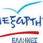 Περιοδεία στην ΠΕ Κοζάνης εκπροσώπων των Ανεξαρτήτων Ελλήνων, την Πέμπτη 15/5
