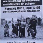 Πτολεμαϊδα: Συγκέντρωση κατά του ρατσισμού και του φασισμού των πολέμων και της φτώχειας την Κυριακή 18 Δεκεμβρίου
