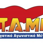 Συλλαλητήρια του ΠΑΜΕ, την Παρασκευή 12/1- Δευτέρα 15/1 19.00, στην Κεντρική Πλατεία Κοζάνης και  Πτολεμαΐδας