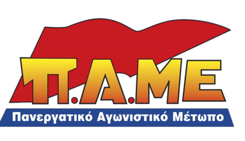 Σύσκεψη σωματείων, συνδικαλιστών κι εργαζομένων την Δευτέρα 8 Γενάρη 2018 στο Εργατικό Κέντρο Ν. Κοζάνης