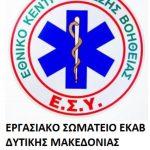 Το εργασιακό σωματείο ΕΚΑΒ Δυτικής Μακεδονίας αναζητά καταλύματα και ξενοδοχεία στην περιοχή της Π.Ε. Κοζάνης