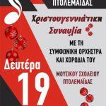 Χριστουγεννιάτικη Συναυλία του Μουσικού Σχολείου Πτολεμαΐδας στην Κοζάνη, τη  Δευτέρα 19 Δεκεμβρίου