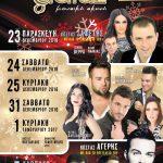 Εορταστικό πρόγραμμα Daluz Live στην Κοζάνη