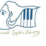 Αιτήσεις των μαθητών της ΣΤ΄ Δημοτικού για εγγραφή τους στην Α΄ Γυμνασίου  του Μουσικού Σχολείου Σιάτιστας «ΚΩΝΣΤΑΝΤΙΝΟΣ & ΕΛΕΝΗ ΠΑΠΑΝΙΚΟΛΑΟΥ»