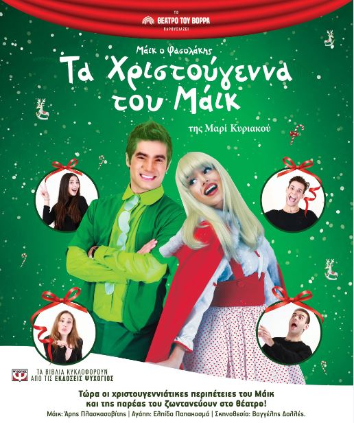 Τα Χριστούγεννα του Μάικ του Φασολάκη -Στην Πτολεμαιδα την Τετάρτη 4 Ιανουαρίου