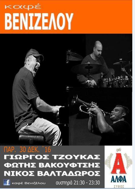 Σύλλογος Φίλοι της Τζαζ στην Κοζάνη: Jazz 'n' Xmas, την Παρασκευή 30 Δεκεμβρίου