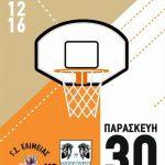 Φιλανθρωπικός αγώνας μπάσκετ Διόσκουροι-Ελίμεια την Παρασκευή 30.12.2016 στο ΔΑΚ Κοζάνης