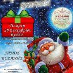 """""""Χριστούγεννα παντού"""" σήμερα, Τετάρτη 28 Δεκεμβρίου,  στον Κρόκο"""