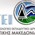 """ΤΕΙ Δυτικής Μακεδονίας: Πρόσκληση εκδήλωσης ενδιαφέροντος """"Απόκτηση Ακαδημαϊκής Εμπειρίας σε νέους επιστήμονες κατόχους διδακτορικού"""""""