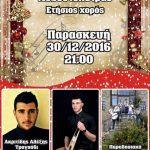 Ετήσιος χορός του πολιτιστικού συλλόγου Ασβεστόπετρας την Παρασκευή 30/12