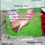 """Π.Τ. Συνδέσμου Κοινωνικών Λειτουργών Δ. Μακεδονίας: Εκδήλωση, την Παρασκευή 27/1, με θέμα """"Πρόληψη της Οστεοπόρωσης και των πτώσεων των ηλικιωμένων ατόμων"""""""
