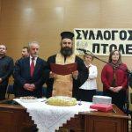 Kozan.gr: H κοπή πίτας του Ποντιακού Συλλόγου Πτολεμαΐδας (Φωτογραφίες-Βίντεο)