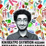 """""""Δες το θετικό + Mωρό"""" , την Τετάρτη 25 Ιανουαρίου στο «Ολύμπιον» στην Κοζάνη"""