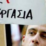 Αγορά εργασίας: Mια θέση ΠΕ ΨΥΧΟΛΟΓΟΥ για την κάλυψη  αναγκών Ειδικού Κέντρου Ημέρας για πάσχοντες από Αλτσχαϊμερ στην Κοζάνη