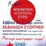 Πολιτική Εκδήλωση της ΛΑΕ, Πτολεμαΐδα, Σάββατο 21 Ιανουαρίου