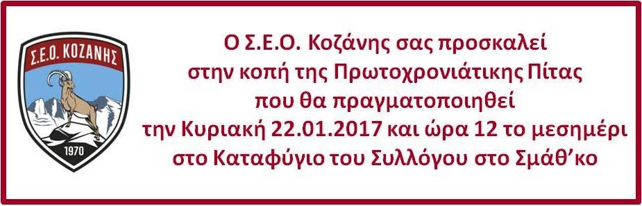 Πρόσκληση στην κοπή της πρωτοχρονιάτικης πίτας του ΣΕΟ Κοζάνης