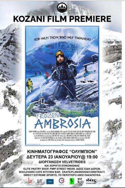 """Το """" Frozen Ambrosia"""" ταξιδεύει  στη Δυτική Μακεδονία, τη Δευτέρα 23 Ιανουαρίου  στον κινηματογράφο «Ολύμπιον » στην Κοζάνη"""