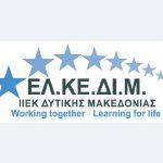 Εκπαίδευση Εκπαιδευτών Ενηλίκων – 7ο Τμήμα στην Κοζάνη – Δια ζώσης συνάντηση 12-13/5/2018