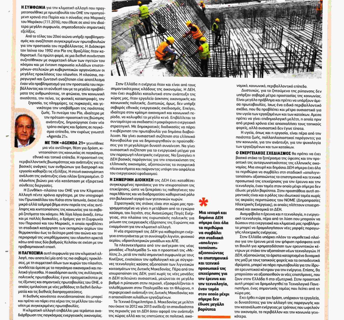"""Ο ρόλος της ΔΕΗ και της Δ. Μακεδονίας – Χθεσινό άρθρο του Ρούλη Κοκελίδη, στην """"Εφημερίδα των Συντακτών"""""""