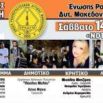 """Ετήσιος χορός της Ένωσης Ραδιοερασιτεχνών Δ. Μακεδονίας """"Ε.ΡΑ.ΔΥ.Μ"""" το Σάββατο 14/01/2017"""