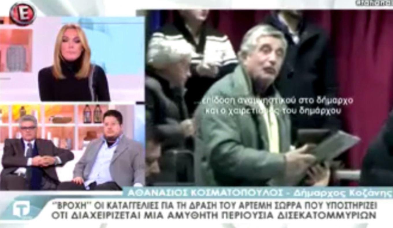 "kozan.gr: Α. Κοσματόπουλος στο κανάλι Ε για την εκδήλωση της οργάνωσης Σώρρα, που είχε γίνει στο δήμο Σερβίων – Βελβεντού: ""Στο δήμο κι ο Αλ Καπόνε να 'ρθει, εγώ θα τον δεχτώ, αν δω ότι υπάρχει κάποια προοπτική να βοηθήσει τον τόπο"" (Βίντεο)"