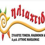 Συγχαρητήριο του Συλλόγου Γονέων, Κηδεμόνων και Φίλων Ατόμων με Αναπηρία Δ. Μακεδονίας Η «Ηλιαχτίδα»