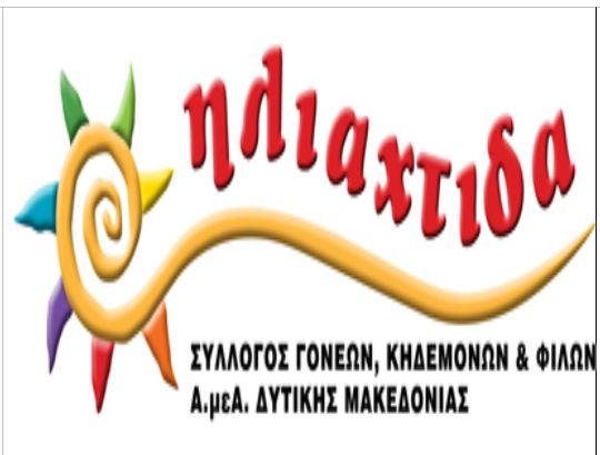 Ευχαριστήριο του Συλλόγου Γονέων, Κηδεμόνων και Φίλων Ατόμων με Αναπηρία Δ. Μακεδονίας «ΗΛΙΑΧΤΙΔΑ»