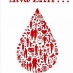 Σύλλογος Εθελοντών Αιμοδοτών Κοζάνης ¨Γέφυρα Ζωής: 1η Αιμοδοσία του 2017, την Τετάρτη 11 Ιανουαρίου
