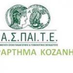 Πρόσκληση Εκδήλωσης Ενδιαφέροντος ΑΣΠΑΙΤΕ Κοζάνης για φοίτηση στα Προγράμματα της ΑΣΠΑΙΤΕ στην Κοζάνη για το έτος 2018-2019