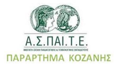 Συνεχίζεται η υποβολή αιτήσεων για φοίτηση στα Προγράμματα της ΑΣΠΑΙΤΕ στην Κοζάνη για το έτος 2018-2019