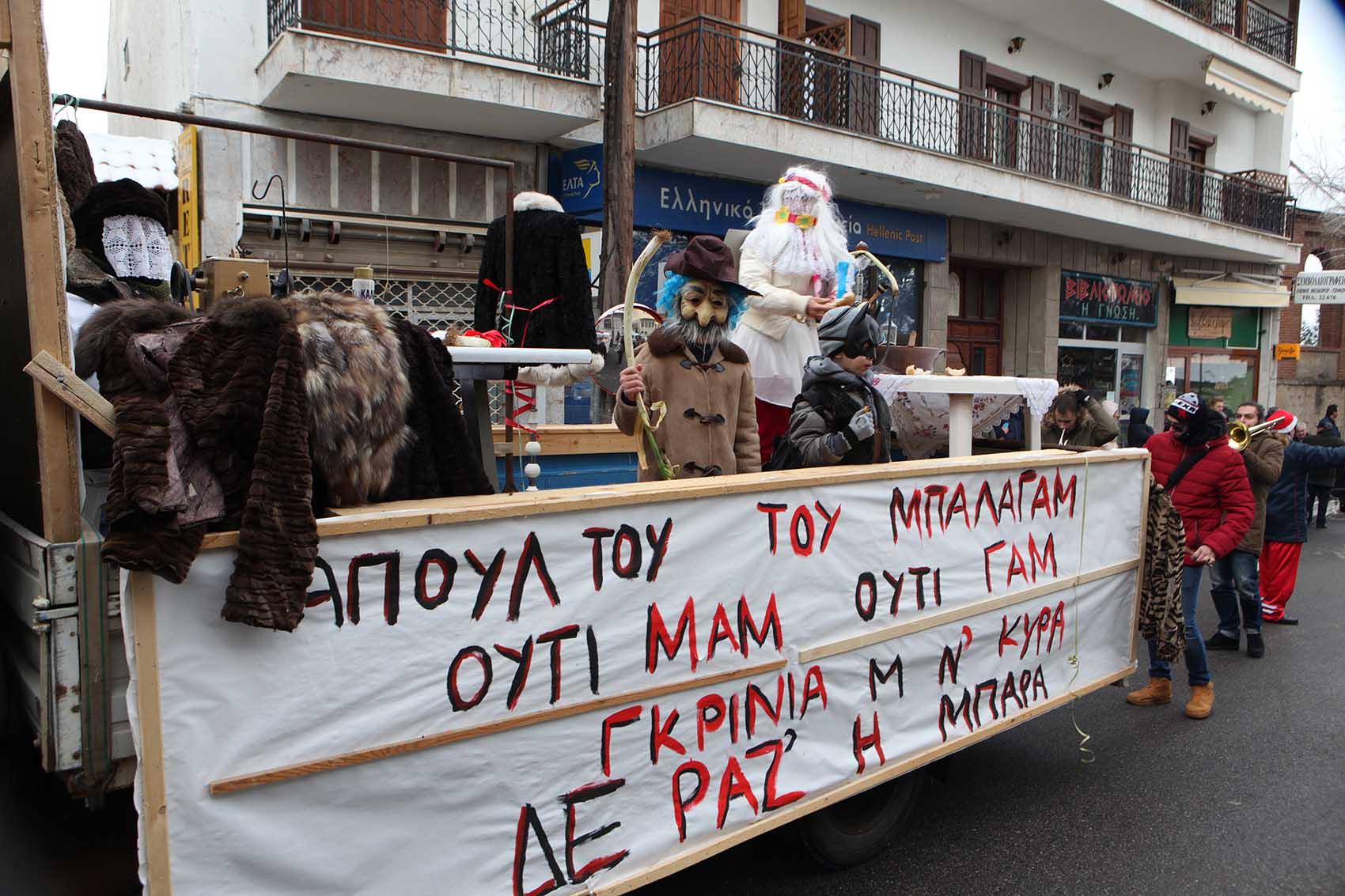 Δήμος Βοΐου:  Αναβίωσε και φέτος το έθιμο των Μπουμπουσιαριών στη Σιάτιστα (Φωτογραφίες)