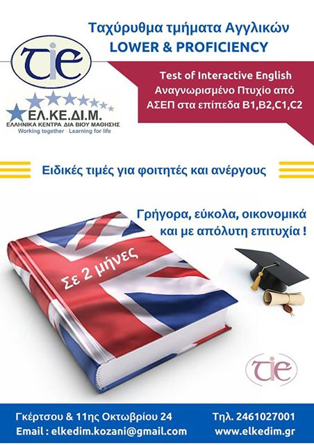 EλΚΕΔΙΜ Κοζάνης: Νέα τμήματα Αγγλικών