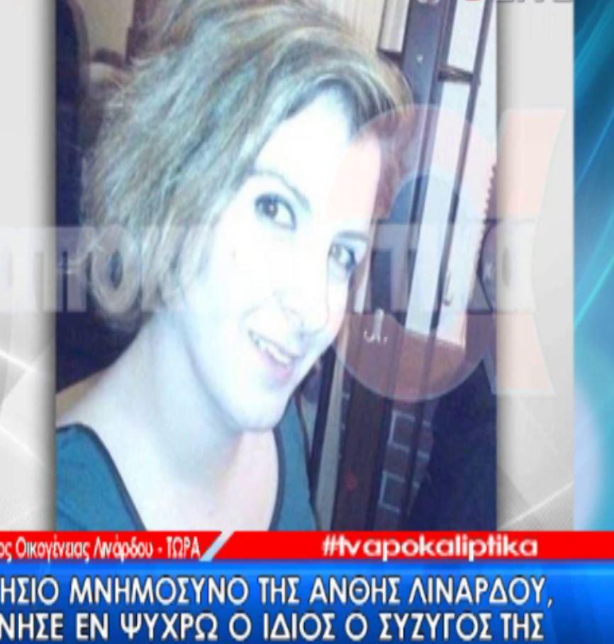 kozan.gr: Τελέστηκε το ετήσιο μνημόσυνο της Ανθή Λινάρδου – Τι λέει η δικηγόρος της οικογενείας για τη σχέση των παιδιών με τον πατέρας τους από το Βελβεντό (Βίντεο)