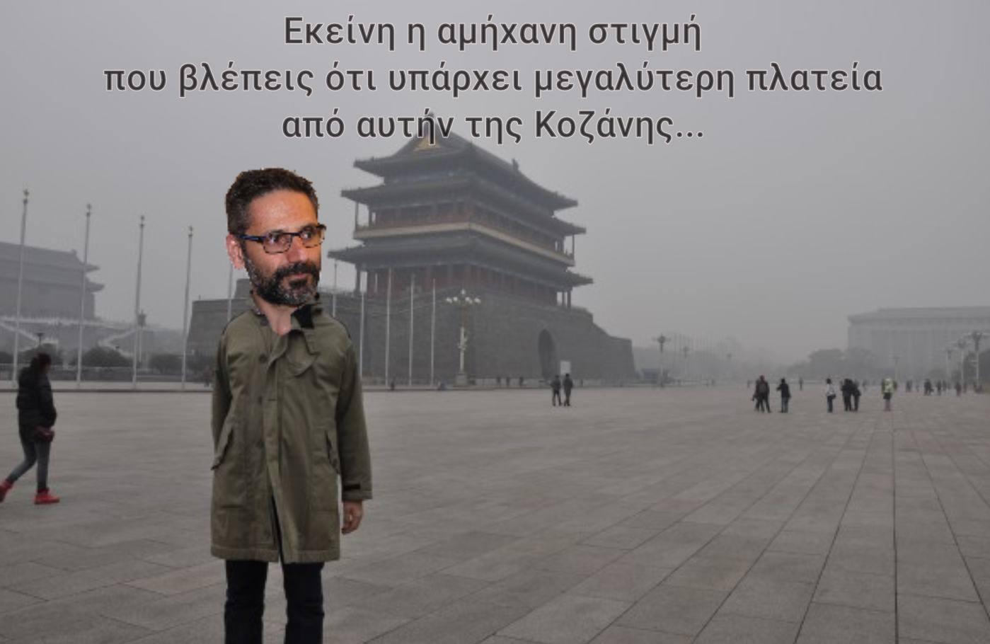 Η χιουμοριστική γελοιογραφία, αναγνώστη του kozan.gr, για την επίσκεψη του δημάρχου Κοζάνης, Λευτέρη Ιωαννίδη στην Κίνα