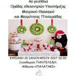 Πτολεμαΐδα: Κοπή πρωτοχρονιάτικης πίτας και 4α γενέθλια της Ομάδας εθελοντριών υποστήριξης μητρικού θηλασμού, την Κυριακή 15 Ιανουαρίου